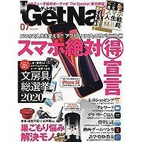 Get Navi  7月号