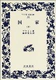 国家 (下) (ワイド版岩波文庫 (206))