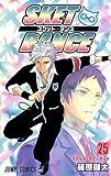 SKET DANCE 25 (ジャンプコミックス)