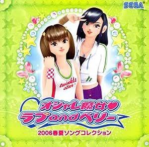 オシャレ魔女 ラブandベリー 2006春夏ソングコレクション