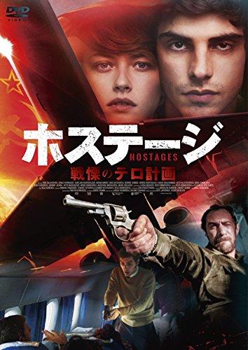 ホステージ 戦慄のテロ計画 [DVD]