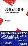 起業家の条件 (平凡社新書)