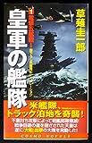 皇軍の艦隊〈1〉電撃五航戦! (コスモノベルス)