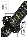 剣道の発達: 現代語訳