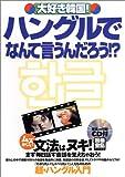 別冊宝島1003号「大好き韓国! ハングルでなんて言うんだろう!」<CD> (別冊宝島 (1003))