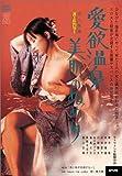 愛欲温泉 美肌のぬめり [DVD]