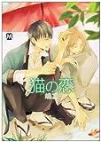 猫の恋 (MARBLE COMICS)