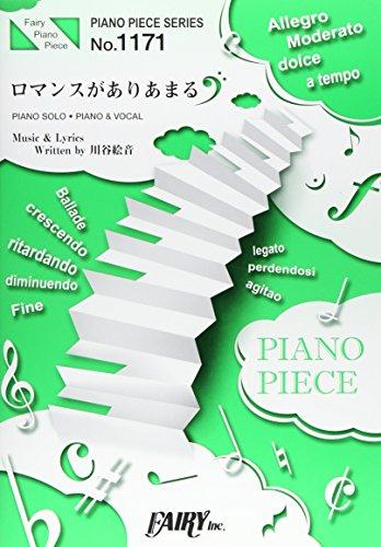 ピアノピースPP1171 ロマンスがありあまる / ゲスの極み乙女。  (ピアノソロ・ピアノ&ヴォーカル) ~映画「ストレイヤーズ・クロニクル」主題歌 (FAIRY PIANO PIECE)