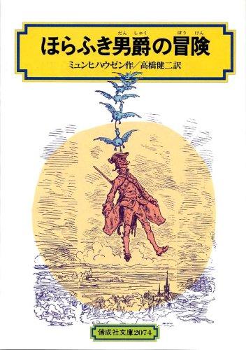 ほらふき男爵の冒険 (偕成社文庫2074)の詳細を見る