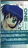 ONE―輝く季節へ〈4〉 (ムービックゲームコレクション)