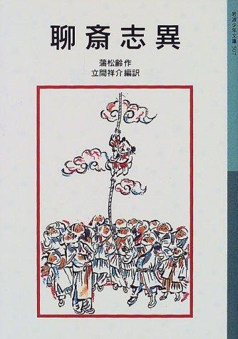 聊斎志異 (岩波少年文庫 (507))の詳細を見る