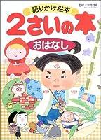 語りかけ絵本 2さいの本 おはなし (えほん百科シリーズ)