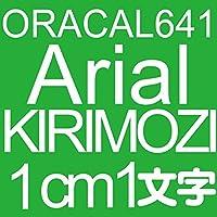 1センチ Arial カッティングシート デカール 切文字シール カッティングシール カッティングステッカー マーキングフィルム カッティングデカール