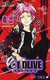 エルドライブ【elDLIVE】 9 (ジャンプコミックス)