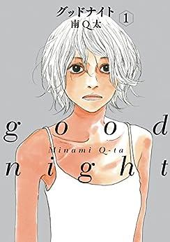 [南Q太]のグッドナイト(1) (FEEL COMICS)