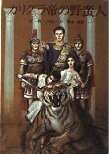 カリグラ帝の野蛮人 (創元推理文庫 (601‐36))