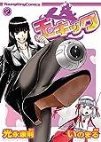 玉キック(2) (ヤングキングコミックス)