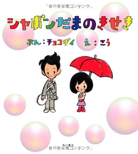 CD付 シャボンだまのきせき (単行本)