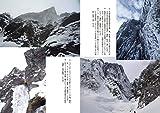 新版 冬期クライミング (クライミング・ガイドブックス) 画像