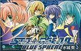 スターオーシャンブルースフィア(5) (ガンガンコミックス)