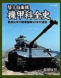陸上自衛隊 機甲科全史 (戦後日本の戦車部隊65年の道程)