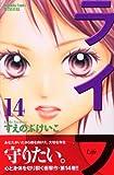 ライフ(14) (講談社コミックス別冊フレンド)