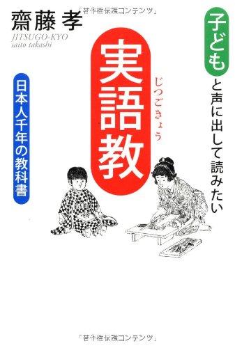 子どもと声に出して読みたい「実語教」の詳細を見る