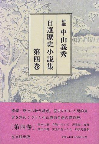 新編 中山義秀自選歴史小説集〈第4巻〉