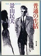 普通の生活 (角川文庫)