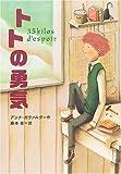 トトの勇気 (鈴木出版の海外児童文学―この地球を生きる子どもたち)