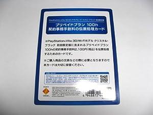 PlayStationVita 3G/Wi-Fiモデル クリスタル・ブラック 初回限定版用 プリペイドプラン100h 契約事務手数料の伝票処理カード