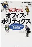 成功するオフィス・ポリティクス―仕事と人間...