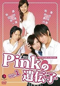 Pinkの遺伝子 Vol.1「アブナイ放課後」・「王子様は蜜の味」 [DVD]