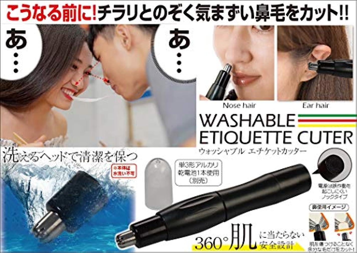 欲望彼女トーンファイン 鼻毛カッター ブラック 本体(約):長さ12.5×直径2cm ウォッシャブル エチケットカッター ヘッド部分が水洗いできる FIN-846BK