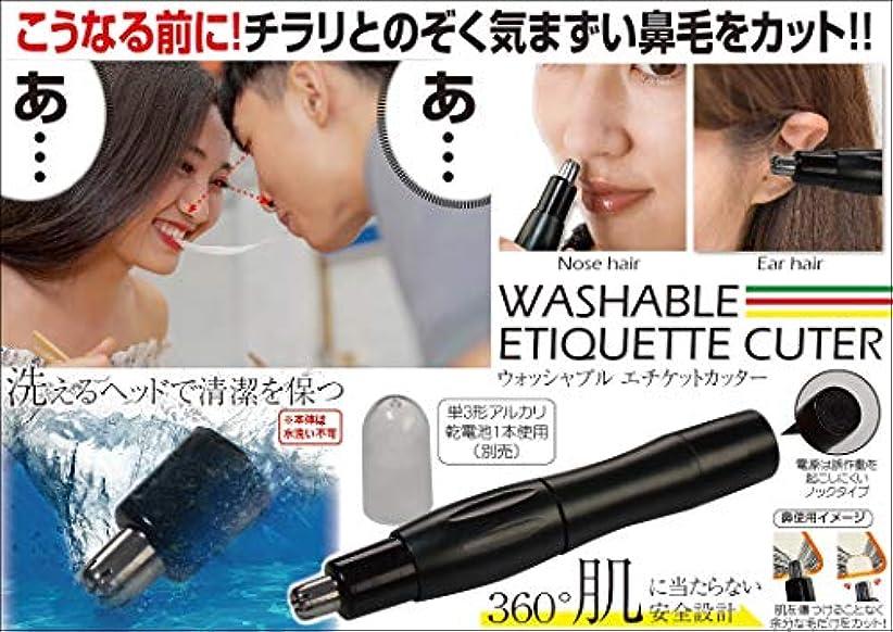 物足りない最初は過度にファイン 鼻毛カッター ブラック 本体(約):長さ12.5×直径2cm ウォッシャブル エチケットカッター ヘッド部分が水洗いできる FIN-846BK