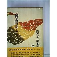 海音寺潮五郎全集〈第6巻〉新太閤記(上巻) (1969年)