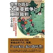 世界が語る大東亜戦争と東京裁判―アジア・西欧諸国の指導者・識者たちの名言集