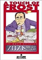 フロスト警部 第5巻 「忘れえぬ面影」 [DVD]