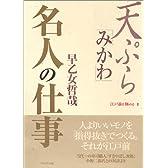 天ぷら「みかわ」名人の仕事 (江戸前を極める)