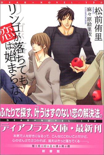 リンゴが落ちても恋は始まらない (ディアプラス文庫)の詳細を見る