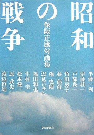 昭和の戦争―保阪正康対論集の詳細を見る