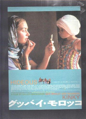 映画チラシ 「グッバイ・モロッコ」監督 ギリーズ・マッキノン 出演 ケイト・ウィンスレット、サイード・タグマウイ