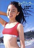 小島由梨写真集「初恋レター」