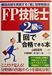 FP技能士2級に1回で合格できる本―最短合格を実現する「超」効率勉強法 (ダイヤモンド・ベーシックシリーズ)