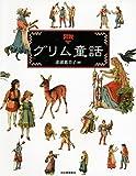 図説 グリム童話 (ふくろうの本)