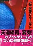 小説 仮面ライダーカブト (講談社キャラクター文庫) 画像