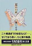 夏の口紅 (角川文庫)