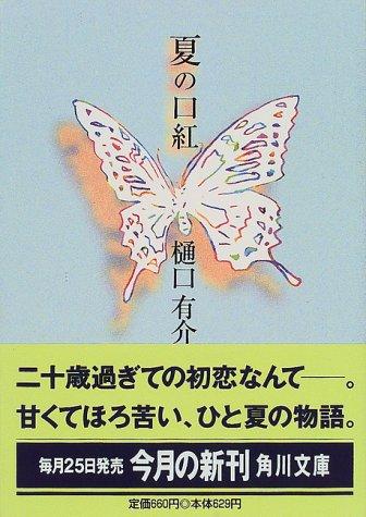 夏の口紅 (角川文庫)の詳細を見る