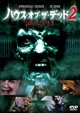ハウス・オブ・ザ・デッド2 [DVD]