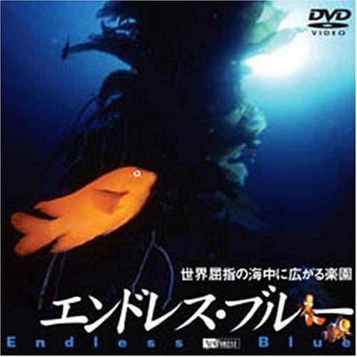 エンドレス・ブルー 世界屈指の海中に広がる楽園 [DVD]...